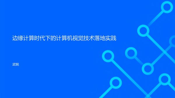 武锐-边缘计算时代下的计算机视觉技术落地实践