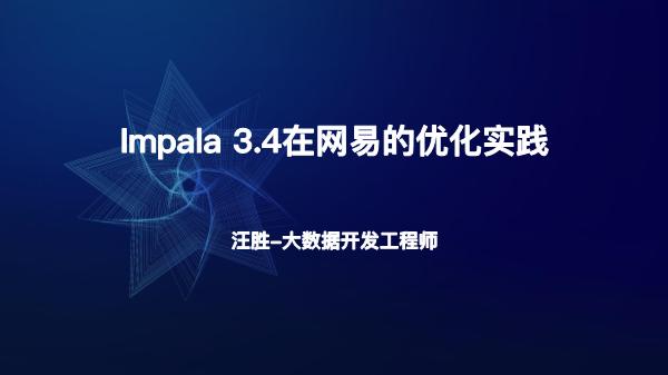 汪胜-Impala 3.4在网易的优化实践
