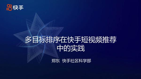 郑东-多目标排序在快手短视频推荐中的实践