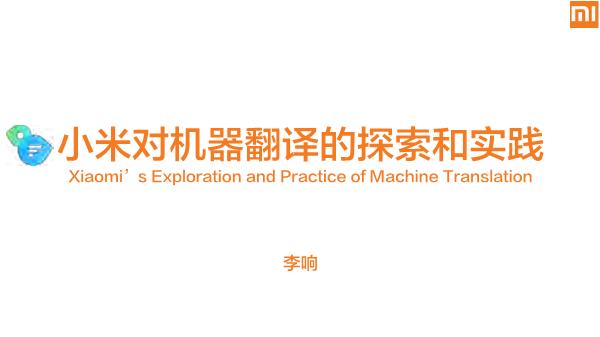 -小米对机器翻译的探索和实践