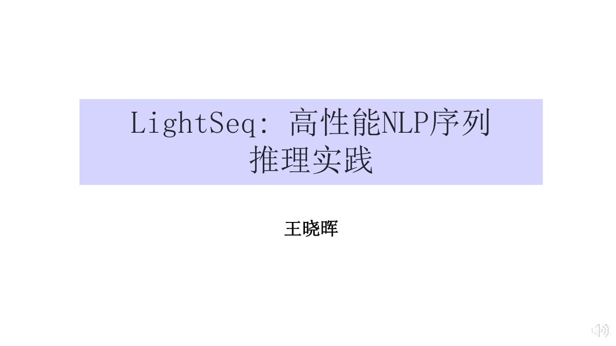 -高性能NLP序列推理实践