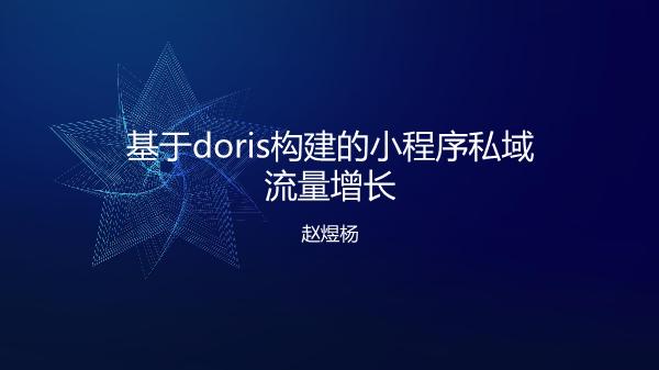 赵煜杨-基于doris构建的小程序私域