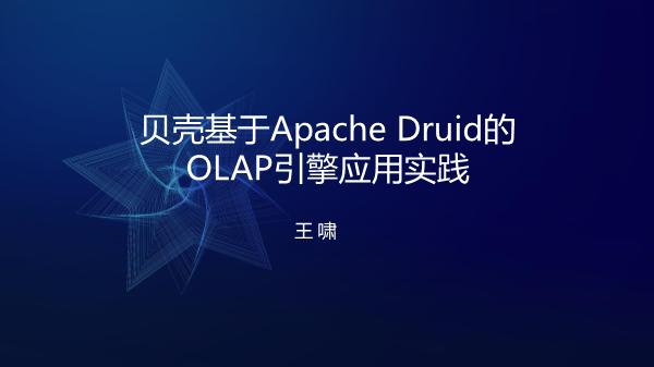 王啸-贝壳基于Apache Druid的OLAP引擎应用实践