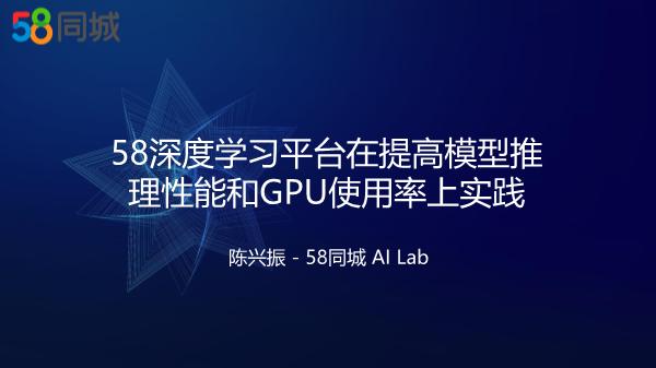 陈兴振-58深度学习平台在提高模型推理性能和GPU使用率的实践