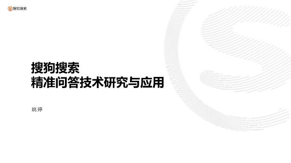 姚婷-搜狗搜索精准部长技术研究与应用