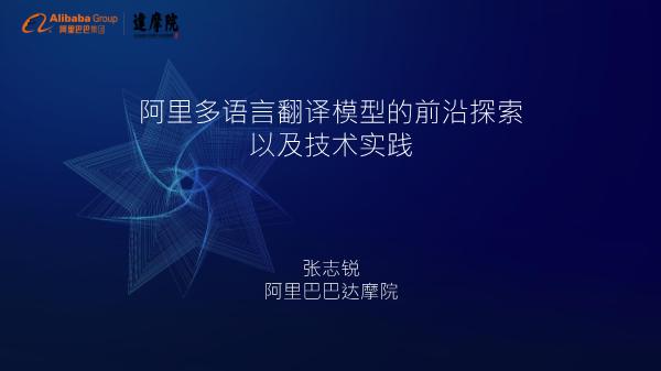 张志锐-阿里多语言翻译模型的前沿探索以及技术实践
