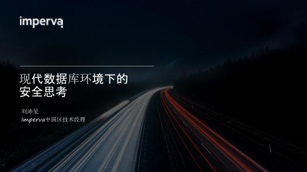 刘沛昱-现代数据库环境下的安全思考