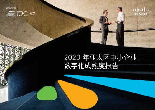 -2020亚太区中小企业数字化成熟度报告