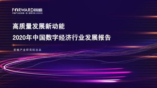 -2020年中国数字经济行业发展报告