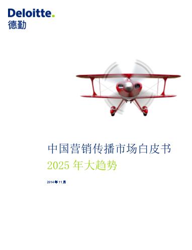 德勤-中国营销传播市场白皮书2025趋势