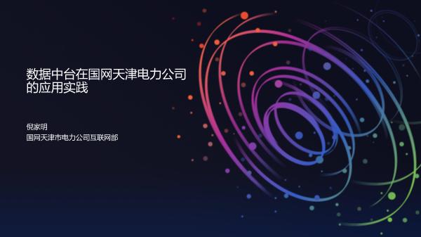 倪家明-数据中台在国网天津电力公司的应用实践