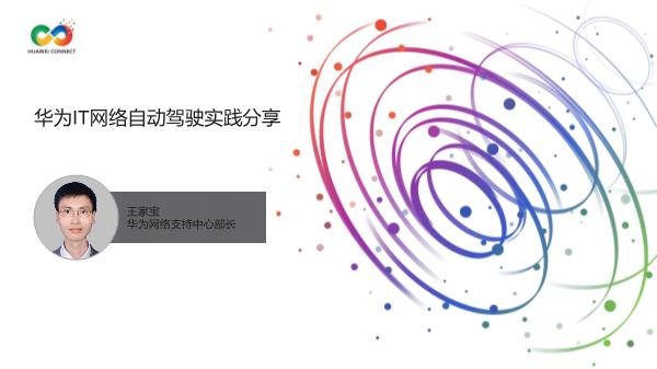 王家宝-华为IT网络自动驾驶实践