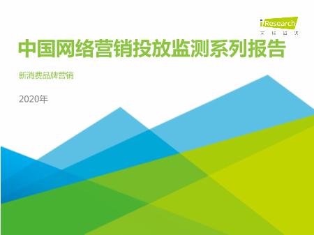 -2020年中国网络营销新消费品牌投放监测报告