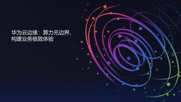 刘征辉-华为云边缘算力无边界构建业务极致体验