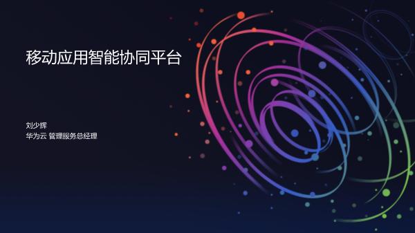 刘少辉-华为云移动应用智能协同平台云互动场景实践