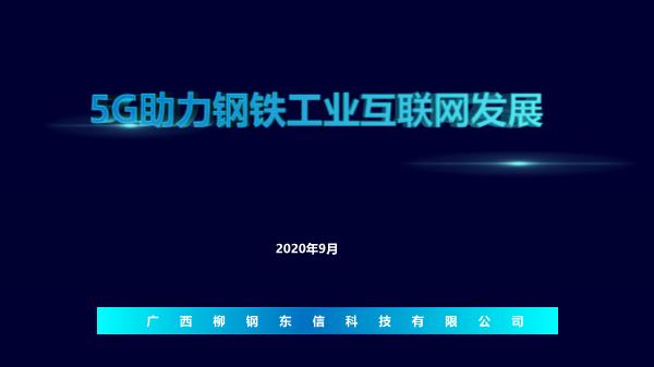 -5G助力钢铁工业互联网发展