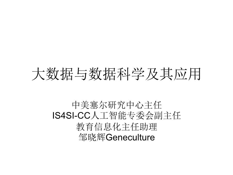 邹晓辉-大数据与数据科学及其应用