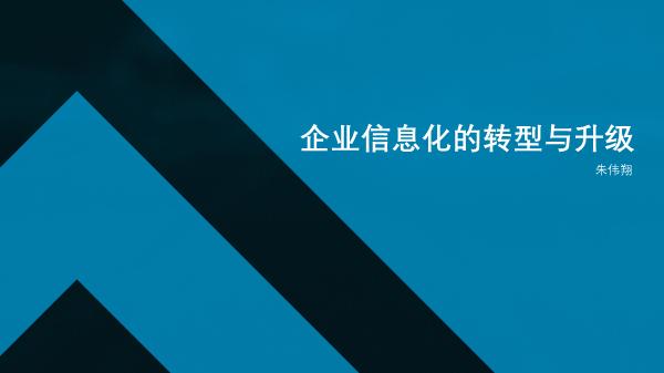 朱伟翔-企业信息化的转型与升级