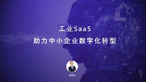 腾国栋-工业SaaS助力中小企业数字化转型