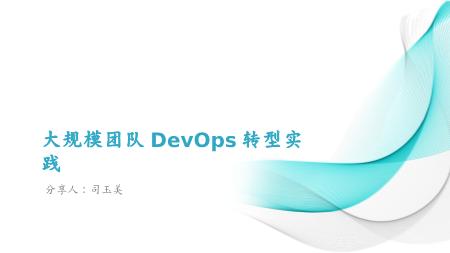 司玉美-大规模团队DevOps转型实践