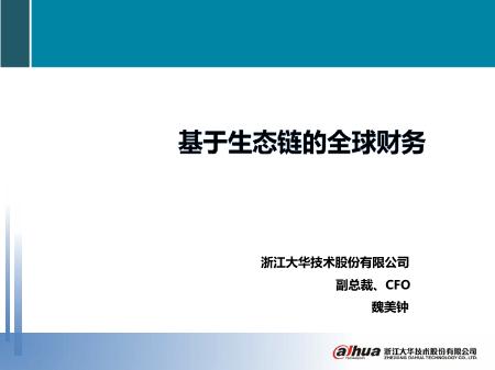 魏美钟-基于生态链的全球财务