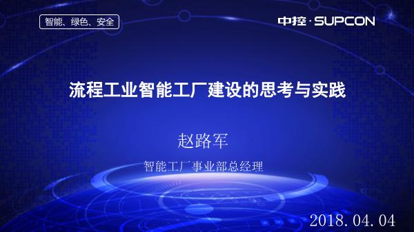 赵路军-流程工业智能工厂建设的思考与实践