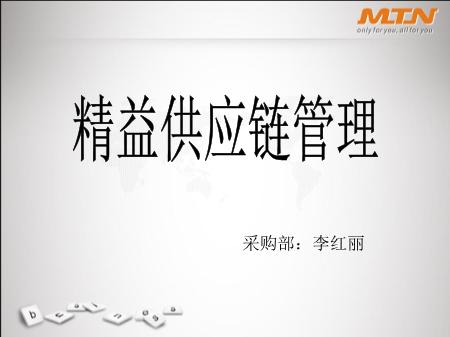 李红丽-精益供应链管理