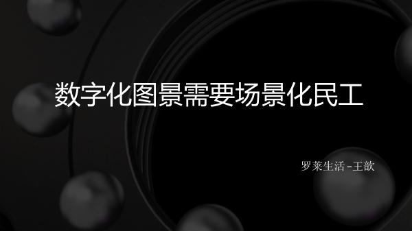 王歆-数字化图景需要场景化民工