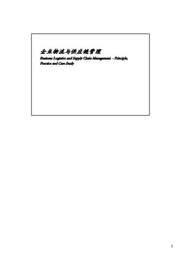-企业物流与供应链管理