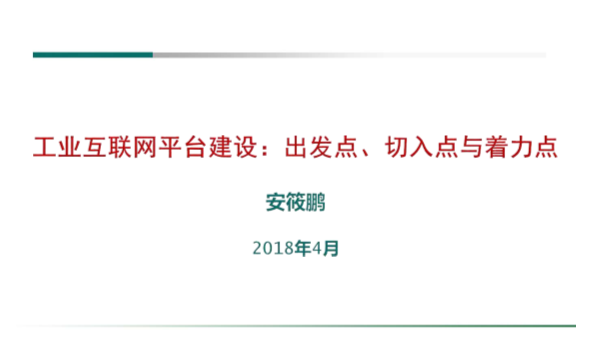 安筱鹏-工业互联网平台建设出发点切入点着力点