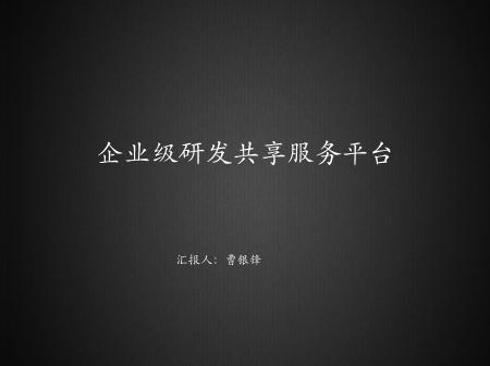 曹银锋-企业级研发共享服务平台