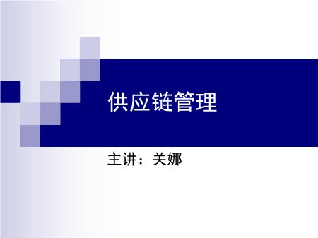 关娜-供应链管理