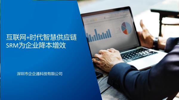 -互联网+时代智慧供应链 SRM为企业降本增效