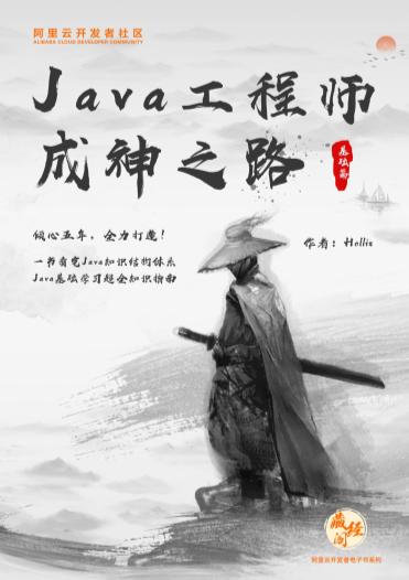 -Java工程师成神之路