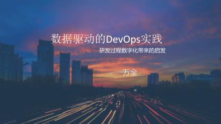 万金-数据驱动的DevOps 研发过程数字化带来的启发