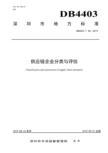 -深圳地标 DB4403 供应链企业分类与评估