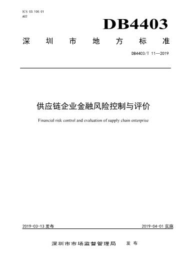 -深圳地标 DB4403 供应链企业金融风险控制与评价