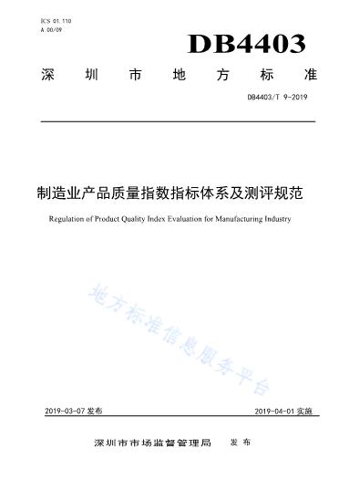 -深圳地标 DB4403 制造业产品质量指数指标体系及测评规范