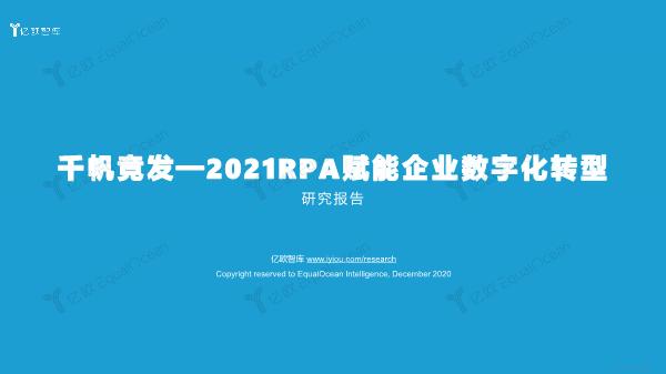 -2021 RPA赋能企业数字化转型