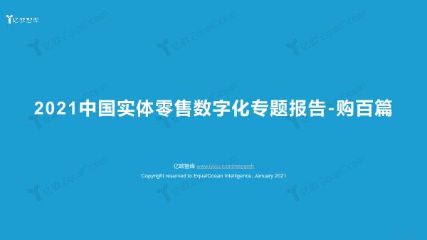 -2021 中国实体零售数字化专题报告 购百篇