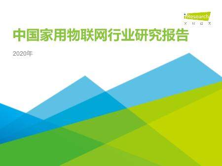 -2020年中国家用物联网行业研究报告