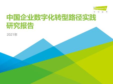 -2021年中国企业数字化转型路径实践研究报告