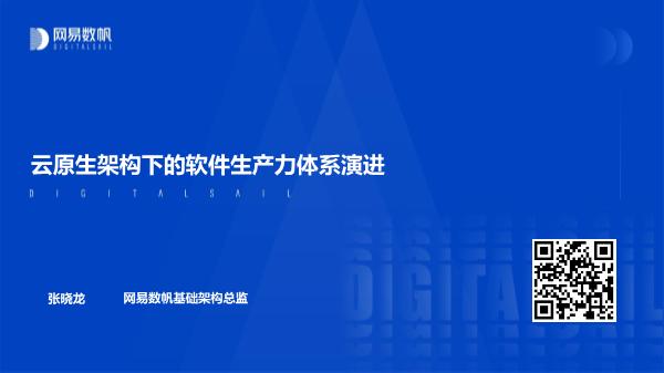 张晓龙-云原生架构下的软件生产力体系演进