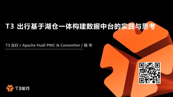 杨华-出行基于湖仓一体构建数据中台的实践与思考