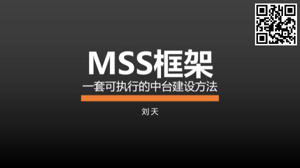 -中台MSS建设框架