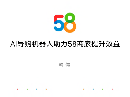 韩伟-AI导购机器人助力58商家提升效益