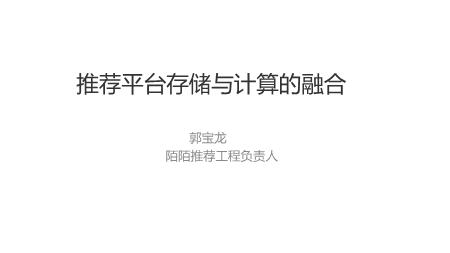 郭宝龙-推荐平台存储与计算的融合