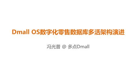 冯光普-DmallOS数字化零售数据库多活架构演进