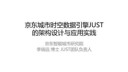 李瑞远-京东城市时空数据引擎JUST的架构与应用实践