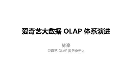林豪-爱奇艺大数据OLAP体系演进